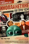 Инопланетяне ни при чем (2013)