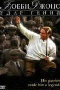 Бобби Джонс: Гений удара