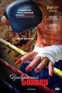 Прекрасный боксер