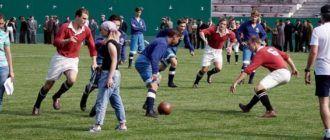 Русские фильмы про футбол