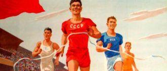 Советские фильмы про спорт