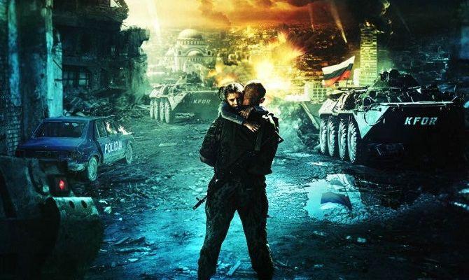Балканский рубеж, фильм