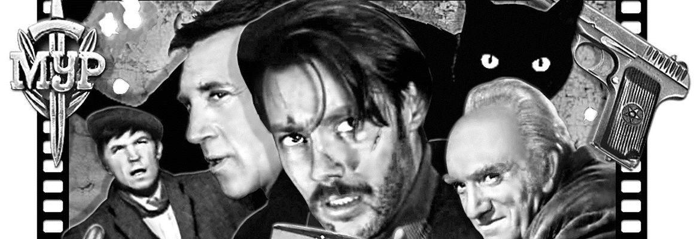 Советские фильмы про милицию
