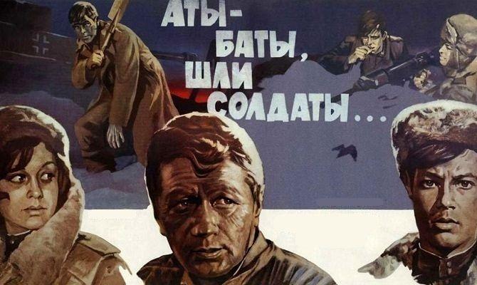Аты-баты, шли солдаты..., советский фильм