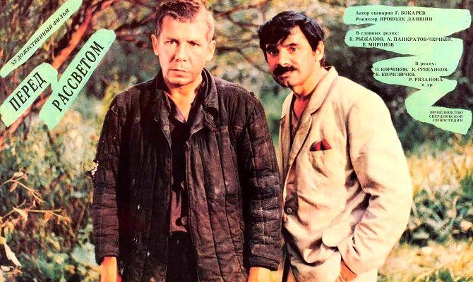 Перед рассветом, советский фильм