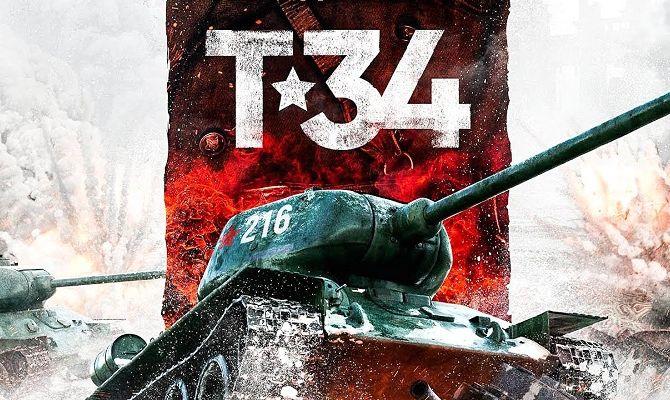 Т-34, фильм