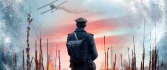 Лучшие фильмы про первую мировую войну