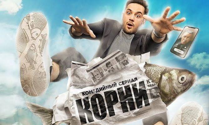 Корни, русский сериал