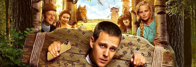 Лучшие русские комедии 2019 года