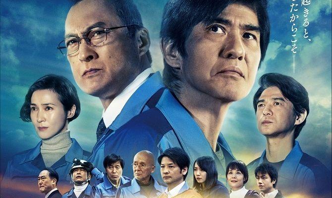 Атомные самураи, фильм