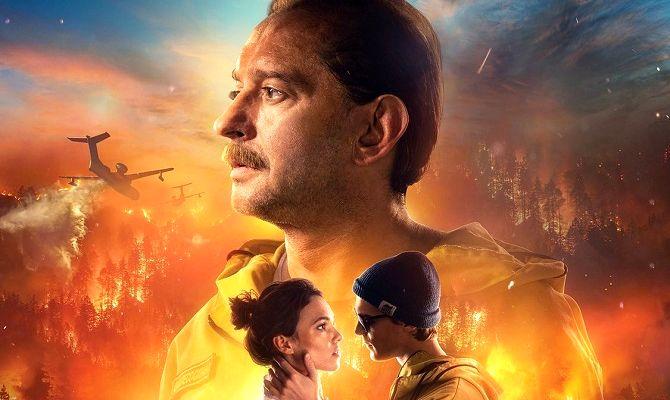 Огонь, фильм
