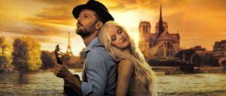 Лучшие французские фильмы о любви