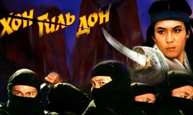 Хон Гиль Дон, фильм