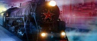Лучшие фильмы про поезда и железную дорогу