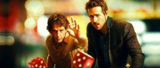 Лучшие фильмы про азартные игры и казино