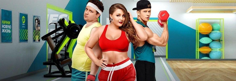 Фильмы о похудении и проблемах с лишним весом