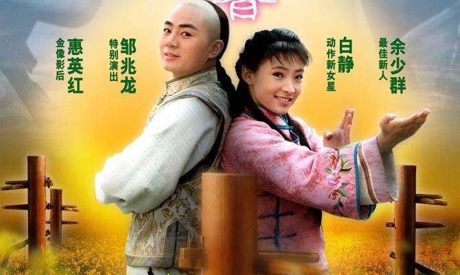 Кунг-фу Вин Чунь, фильм
