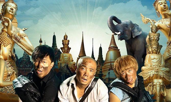 Затерянные в Таиланде, фильм